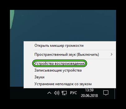 Ustrojstva-vosproizvedeniya-v-Windows.png