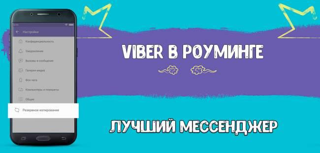 viber-v-roaming-1.jpg