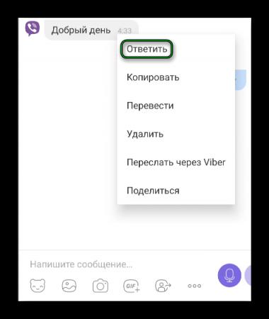 Funktsiya-Otvetit-v-perepiske-Viber.png