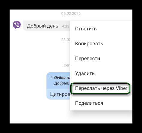 Funktsiya-Pereslat-cherez-v-perepiske-Viber.png