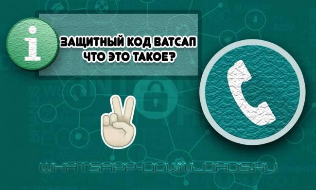 chto-takoe-zashitniy-kod-whatsapp-1.jpg