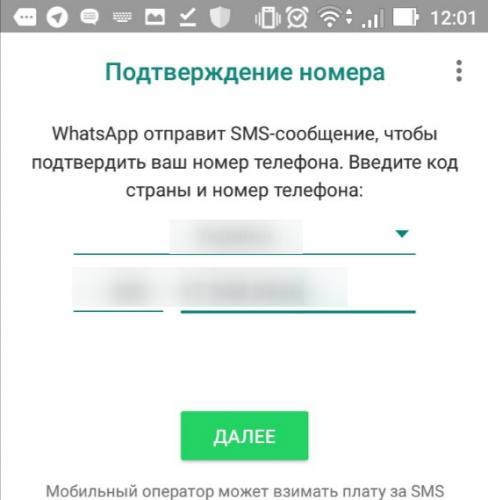 Registratsia-WhatsApp.png