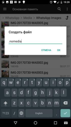 Скрываем фотографии из WhatsApp в галерее Android