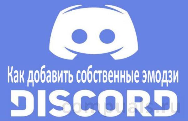 kak-dobavit-sobstvennye-emoji-na-server-discord.jpg