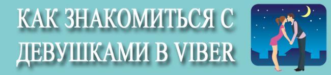 poznakomitsya-s-devushkami-v-viber.png