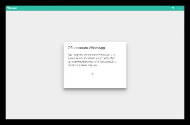 Obnovlenie-WhatsApp-na-kompyutere.png