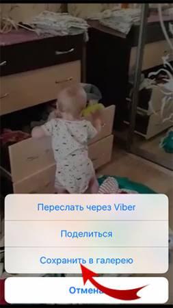 kak-skachat-video-s-vajbera-4.jpg
