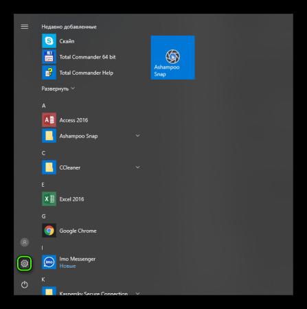 Vyzov-nastroek-v-Windows.png