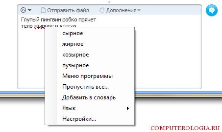 okno-variantov-zameny-slova-v-kotorom-byla-dopushhena-oshibka.png