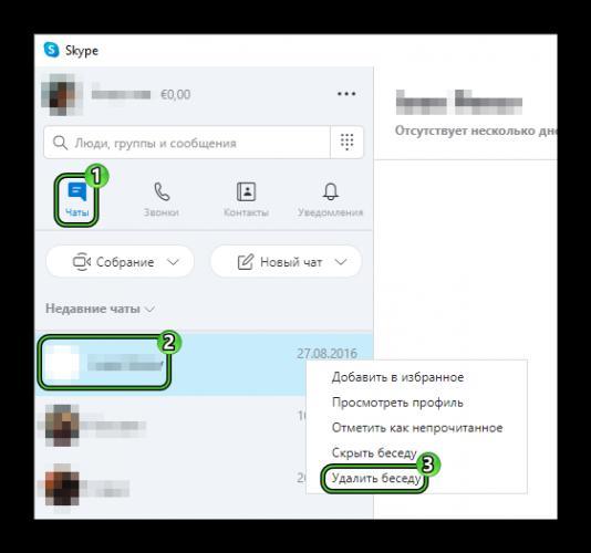 Punkt-Udalit-besedu-dlya-chata-v-programme-Skype.png