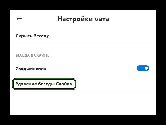 Optsiya-Udalenie-besedy-Skajpa-na-stranitse-kontakta-v-programme-Skype.png