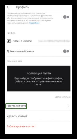 Punkt-Nastrojki-chata-na-stranitse-kontakta-v-prlozhenii-Skype.png