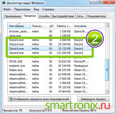 2-удалите-запущенные-процессы-дискорда.jpg