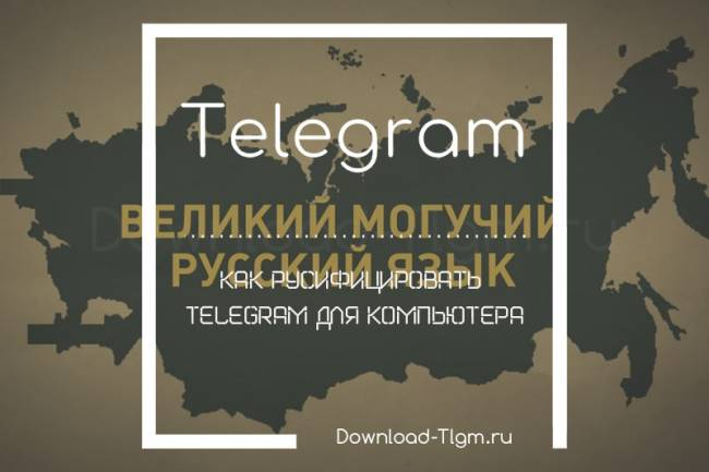 Kak-rusifitsirovat-Telegram-dlya-kompyutera.jpg