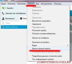 kak-pokazat-svoy-ekran-300x270.jpg