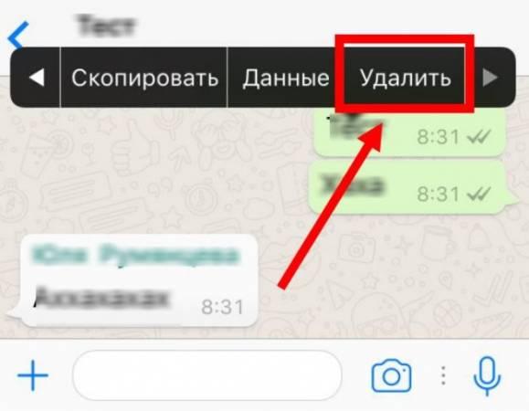 Sposoby-udaleniya-perepiski-posle-ogranicheniya.jpg