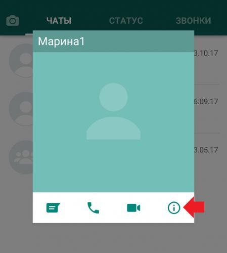 kak-izmenit-imya-kontakta-v-vatsape2.png
