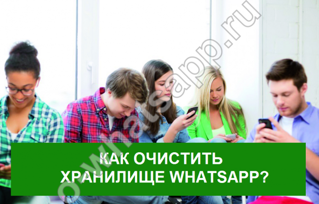 kak-ochistit-hranilishhe-WhatsApp-na-iPhone..png