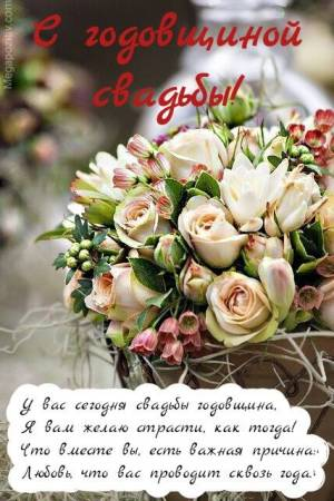 s-godovschinoy-svadby-kartinki-21.jpeg