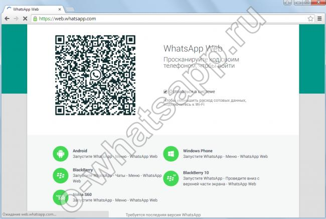 whatsapp_web.png