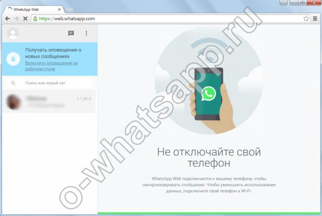 whatsapp_web2.png