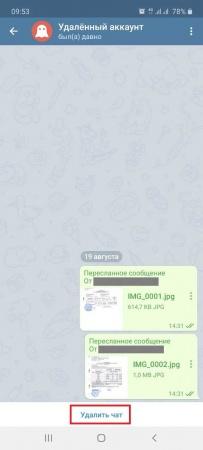 1582606739_udalit-chat-telegramm.jpg