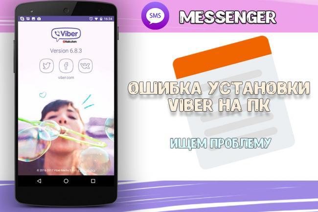 ne-ustanavlivaetsya-viber-na-pk-2.jpg