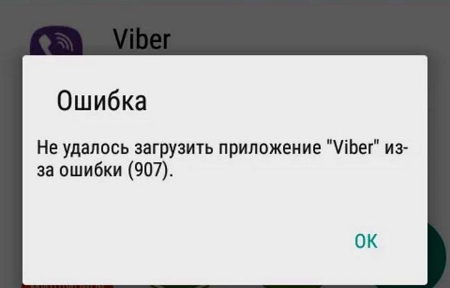 pochemu-viber-ne-ustanavlivaetsya-na-kompyuter-1.jpg