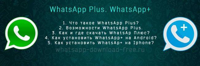 whatsapp-plus-header.jpg