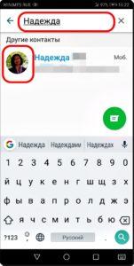 Foto-na-Kontakt-iz-WhatsApp-4-151x300.jpg
