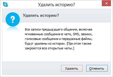 skype-history-warning.png