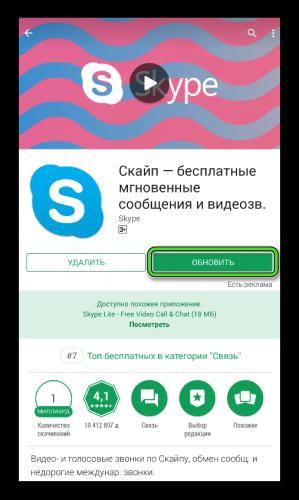 Obnovlenie-Skype-cherez-Play-Market.png
