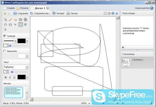 1459582228_skachat-idroo-dlya-skype-2.jpg