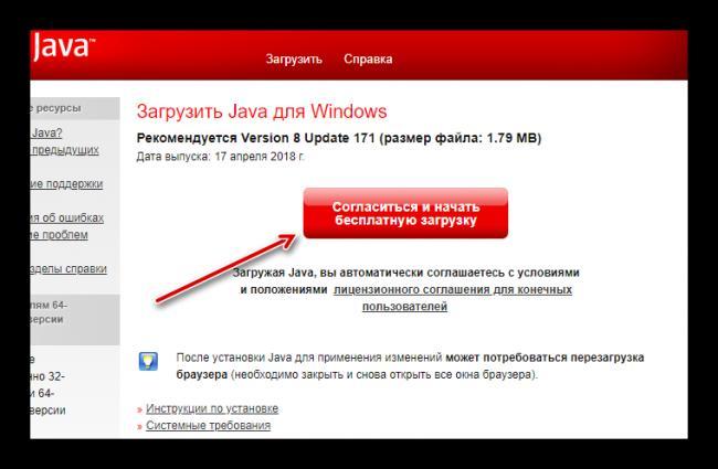 Zagruzka-Java.png