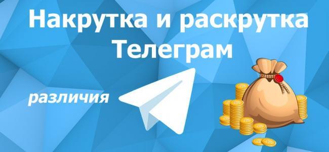 nakrutki-v-telegram.jpg