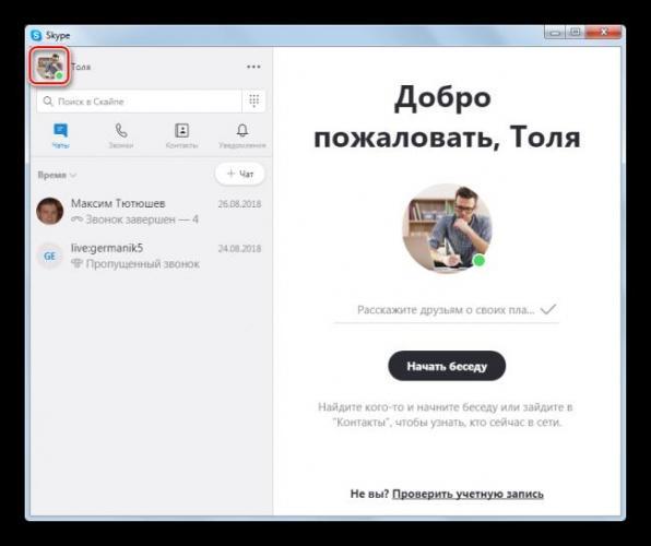 Perehod-v-nastroyki-svoego-profilya-v-programme-Skype-8.png