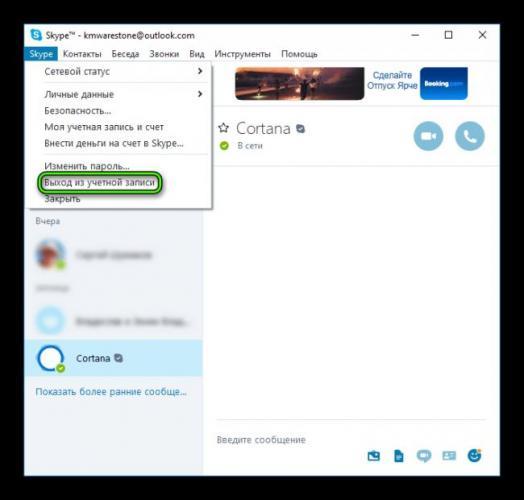 Vyhod-iz-uchetnoj-zapisi-Skype.png