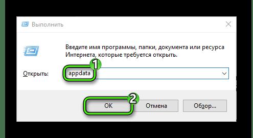 Perehod-v-appdata-cherez-Vypolnit.png