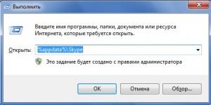vypolnit-appdata_skype-300x150.jpg