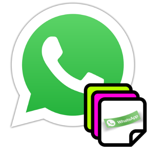 kak-dobavit-stikery-v-whatsapp.png