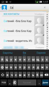 kak-naiti-cheloveka-v-whatsapp_2-169x300.jpg