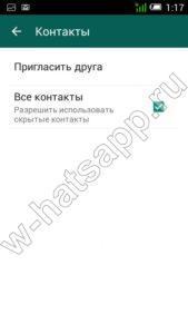 kak-naiti-cheloveka-v-whatsapp_4-169x300.jpg