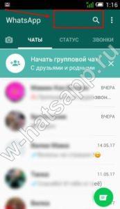 kak-naiti-cheloveka-v-whatsapp_7-173x300.jpg