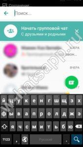 kak-naiti-cheloveka-v-whatsapp_6-169x300.jpg