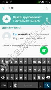 kak-naiti-cheloveka-v-whatsapp_5-169x300.jpg