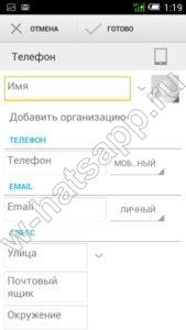 kak-naiti-cheloveka-v-whatsapp-169x300.jpg