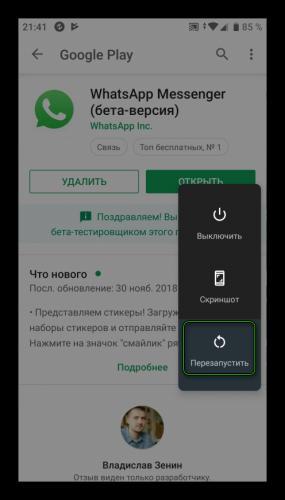 Perezapusk-ustrojstva-na-Android.png