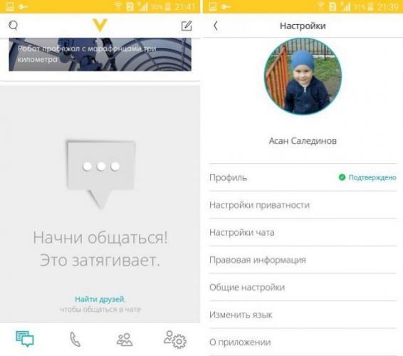 interfejs-prilozheniya.jpg