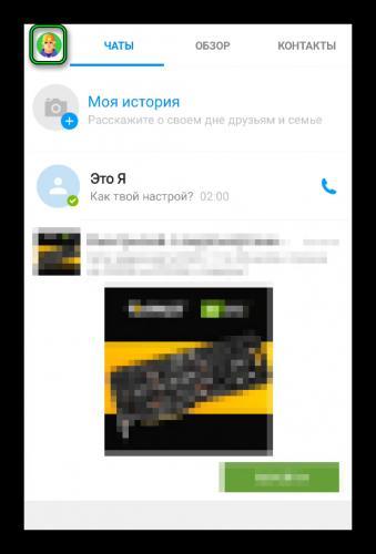 Miniatyura-profilya-na-glavnom-ekrane-messendzhera-imo.png
