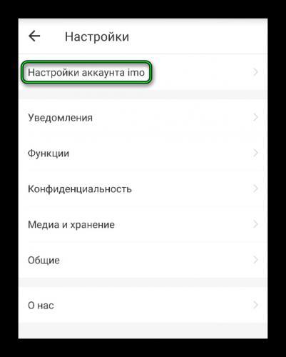 Punkt-Nastrojki-akkaunta-imo-v-mobilnom-prilozhenii.png